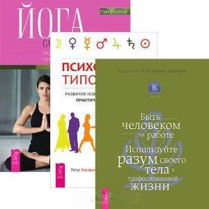 Психология типов тела. Йога самопробуждения: расширение сознания при помощи мудрости тела. Быть человеком на работе (комплект из 3 книг)