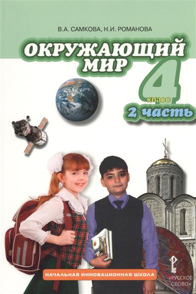 Самкова В., Романова Н. Окружающий мир. 4 класс, 2 часть. Учебник