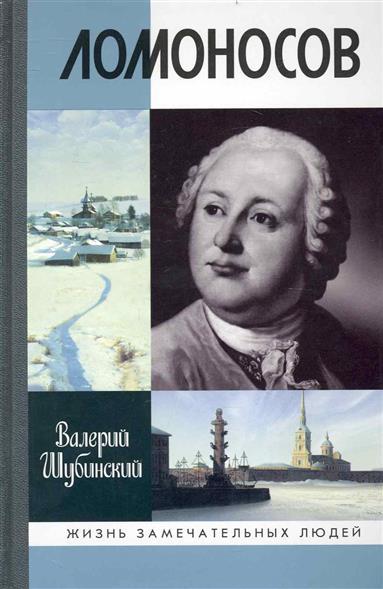 Ломоносов Всероссийский человек