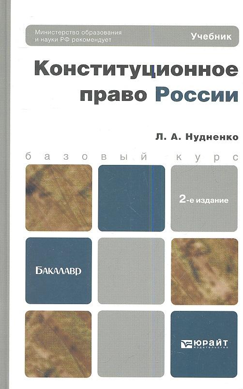 Нудненко Л. Конституционное право России. Учебник для бакалавров. 2-е издание, исправленное и дополненное стоимость