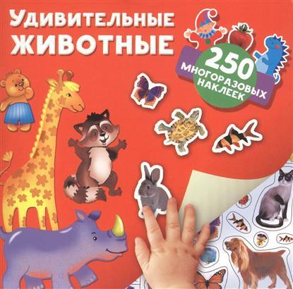 Дмитриева В. Удивительные животные. 250 многоразовых наклеек дмитриева в все цифры и фигуры которые должен знать ребенок 250 многоразовых наклеек