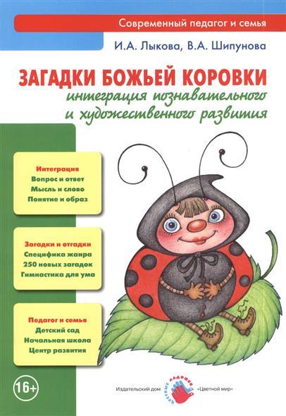 Загадки божьей коровки. Интеграция познавательного и художественного развития. Книга для педагогов и родителей