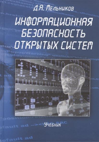 Мельников Д. Информационная безопасность открытых систем: Учебник