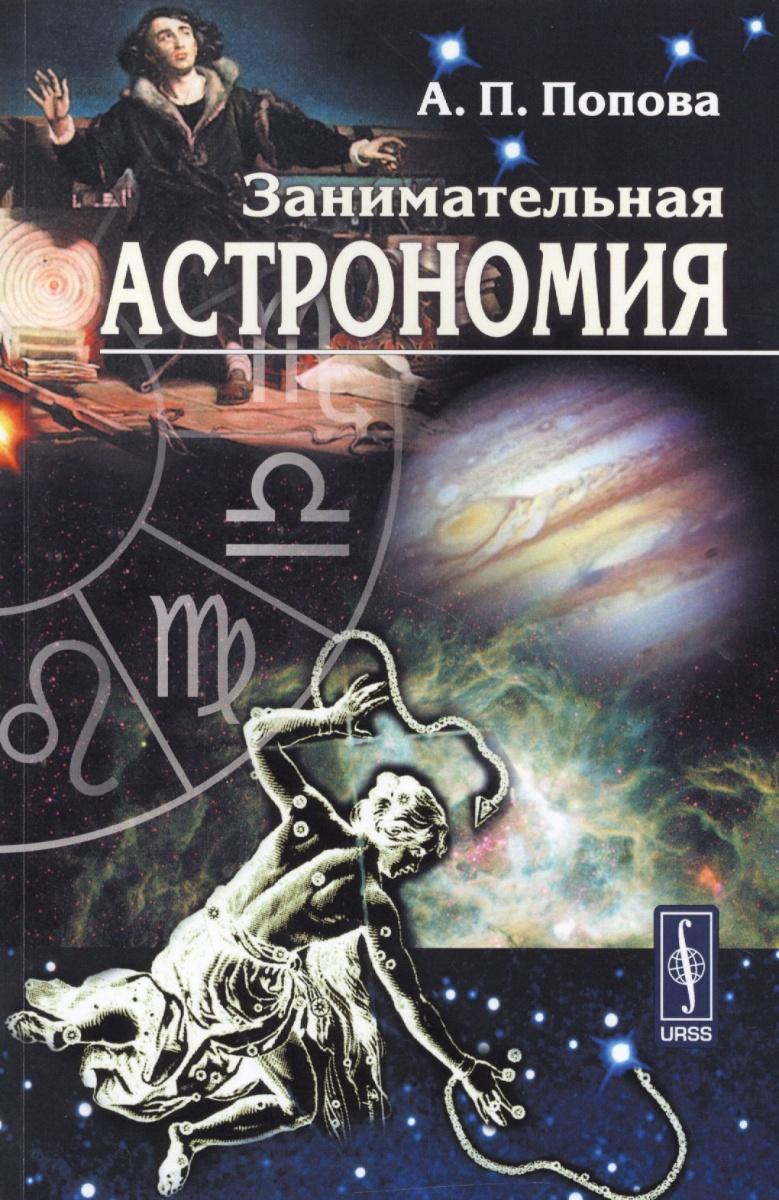 Попова А. Занимательная астрономия наталья попова фантом