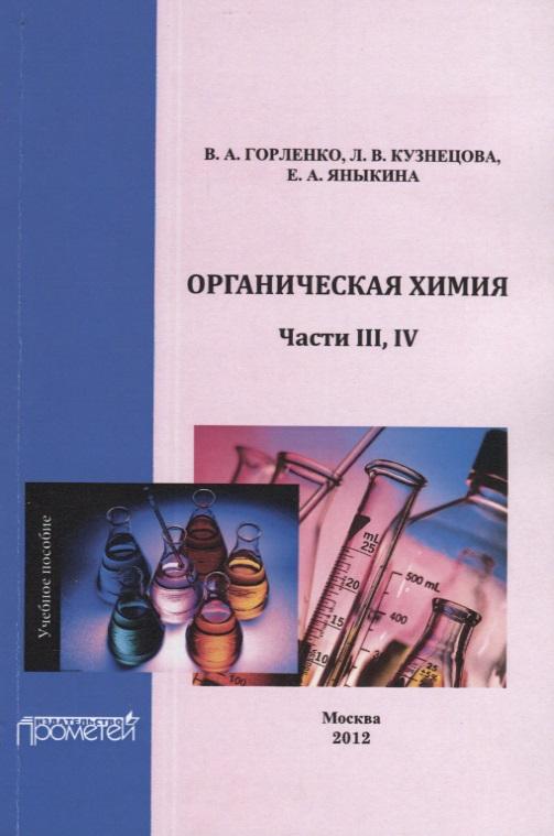 Горленко В., Кузнецова Л., Яныкина Е. Органическая химия. Части III-IV. Учебное пособие