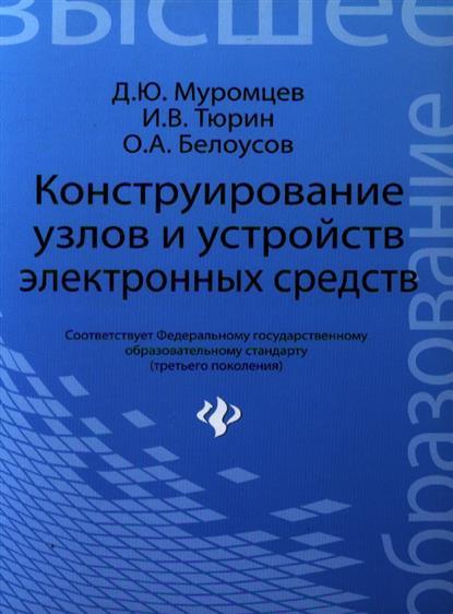 воробьева л. в. семейное право - фото 5