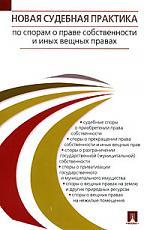 Новая судебная практика по спорам о праве собственности и иных вещных правах