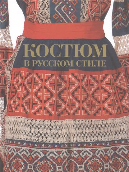 Костюм в русском стиле. Городской вышитый костюм конца XIX - начала XX века