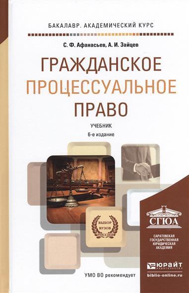 Гражданское процессуальное право: Учебник для академического бакалавриата. 6-е издание, переработанное и дополненное