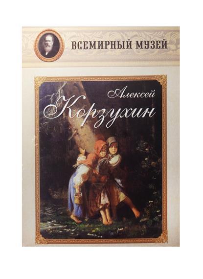 Алексей Корзухин. Всемирный музей