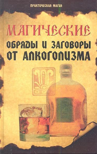 Магические обряды и заговоры от алкоголизма. Издание третье