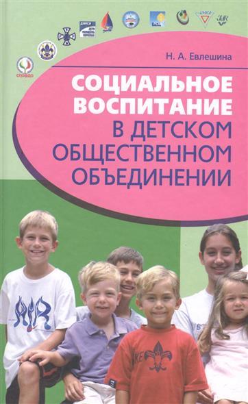 Социальное воспитание в детском общественном объединении