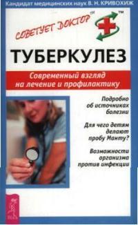 Кривохиж В. Туберкулез. Современный взгляд на лечение и профилактику стручкова в бронхиальная астма современный взгляд на лечение и профилактику