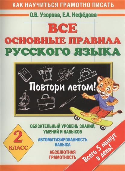 Все основные правила русского языка. Повтори летом! 2 класс. Обязательный уровень знаний, умений и навыков. Автоматизированность навыка. Абсолютная грамотность. Всего 5 минут в день!