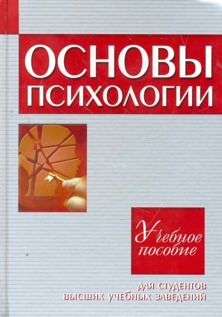 Фурманов И. Основы психологии основы общей психологии