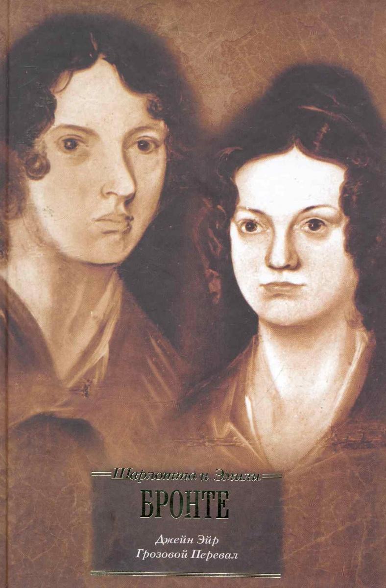 Бронте Ш. Джейн Эйр Грозовой Перевал ISBN: 9785170679904 bronte e wuthering heights грозовой перевал роман на англ яз