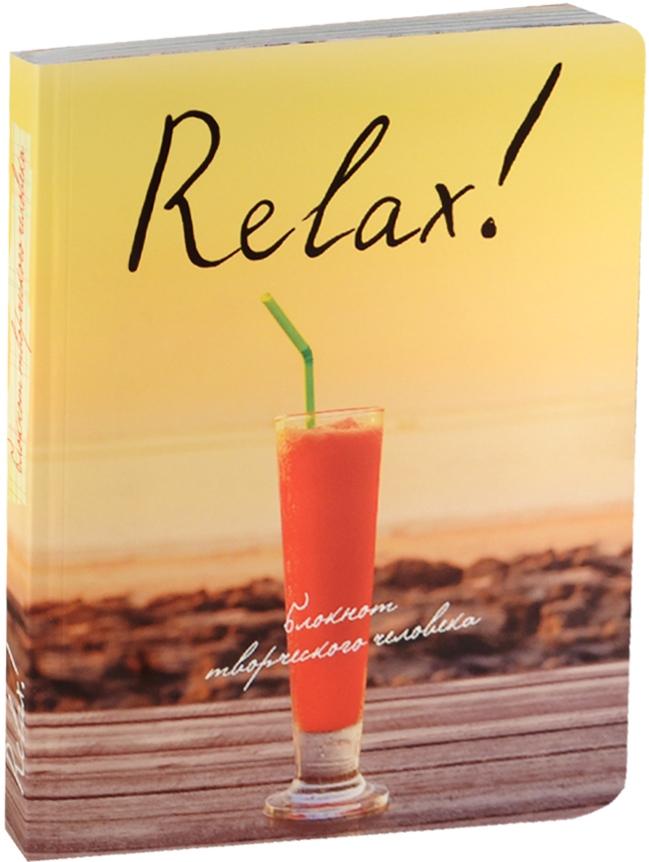 Блокнот Relax (2 изд.)