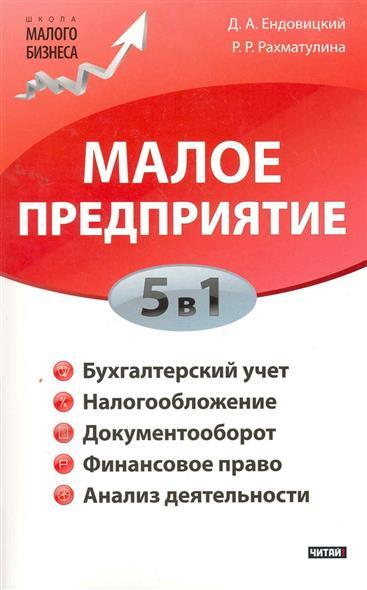 Ендовицкий Д.: Малое предприятие 5 в 1