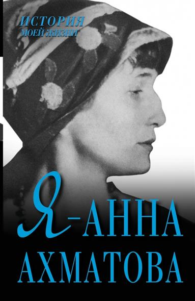 Мишаненкова Е. (ред.-сост.) Я - Анна Ахматова мишаненкова е а мерилин монро