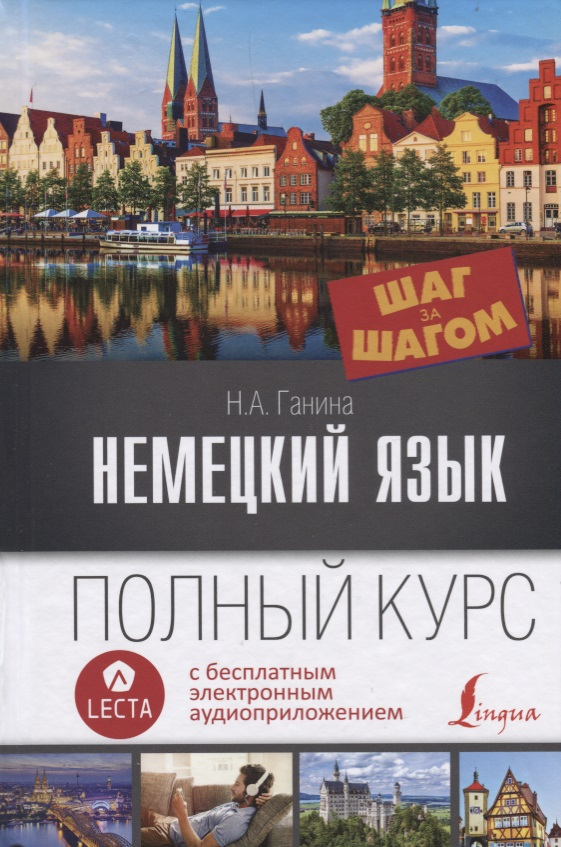 Ганина Н. Немецкий язык. Полный курс ISBN: 9785171044497 немецкий язык полный курс шаг за шагом