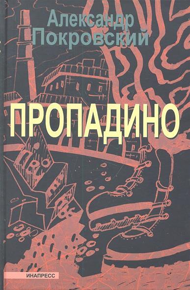 Покровский А. Пропадино. История одного путешествия история одного предателя