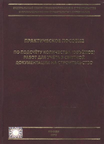 Практическое пособие по подсчету количества (объемов) работ для учета в сметной документации на строительство