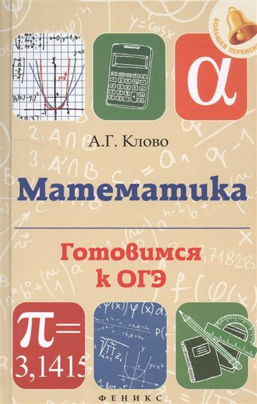 Клово А. Математика. Готовимся к ОГЭ