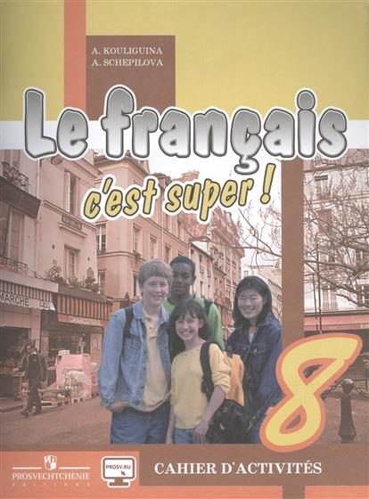 Кулигина А., Щепилова А. Французский язык / Le francais c'est super! 8 класс. Рабочая тетрадь