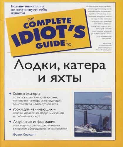 цены Сержант Ф. Лодки катера и яхты
