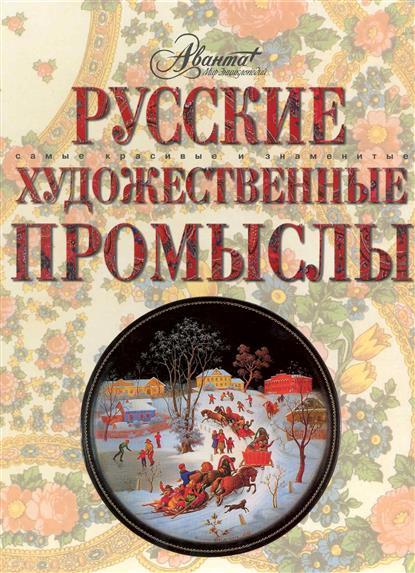 Русские художественные промыслы