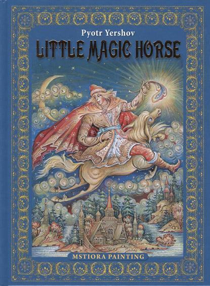 Yershov P. Little Magic Horse 6pcs lot 7 18cm cute rainbow horse toys cartoon toys hobbies stuffed dolls movie tv stuffed plush animals little horse