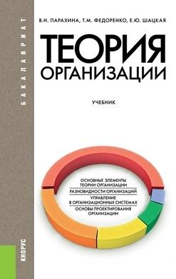 Парахина В., Федоренко Т., Шацкая Е. Теория организации: учебник. Шестое издание, переработанное