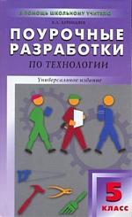 ПШУ 5 кл Поурочные разработки по технологии Универс. изд.