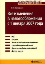 Захарьин В. Все изменения в налогообложении с 1 января 2007 г.