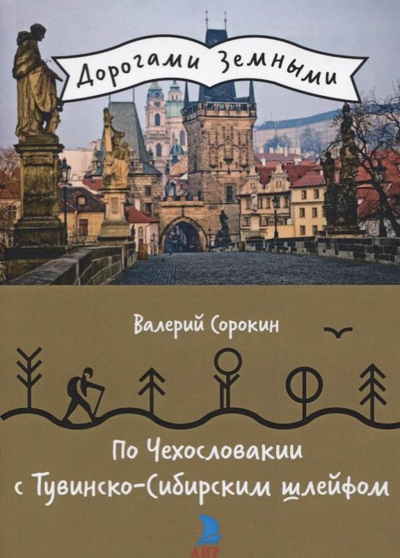 Сорокин В. По Чехословакии с Тувинско-Сибирским шлейфом