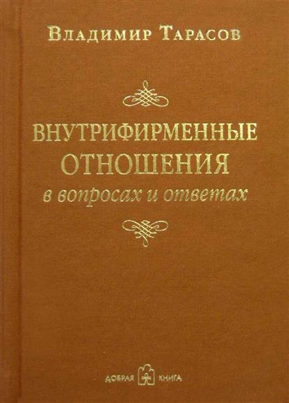 Тарасов В. Внутрифирменные отношения в вопросах и ответах петренко в дерюгин е самодиагностика в вопросах и ответах