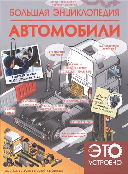 Мерников А. Большая энциклопедия. Автомобили leberg gp250
