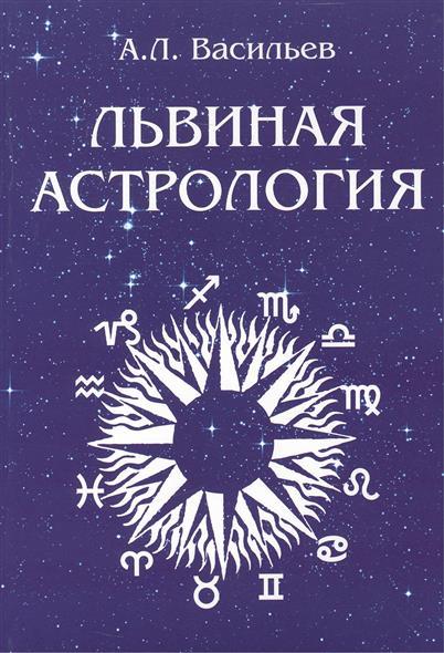 Львиная астрология: Природа власти или Солнечная тема в гороскопе и жизни. Астрология - путь к жизни