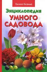 Кизима Г. Энц. умного садовода г а кизима энциклопедия умного огородника садовода и цветовода