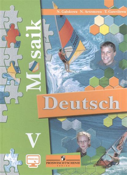 Deutsch. Mosaik. Немецкий язык. V класс