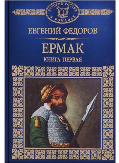 Ермак. Книга первая