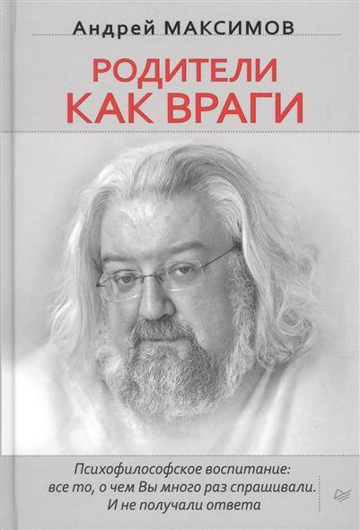 Максимов А. Родители как враги максимов а б атомная бомба анатолия яцкова