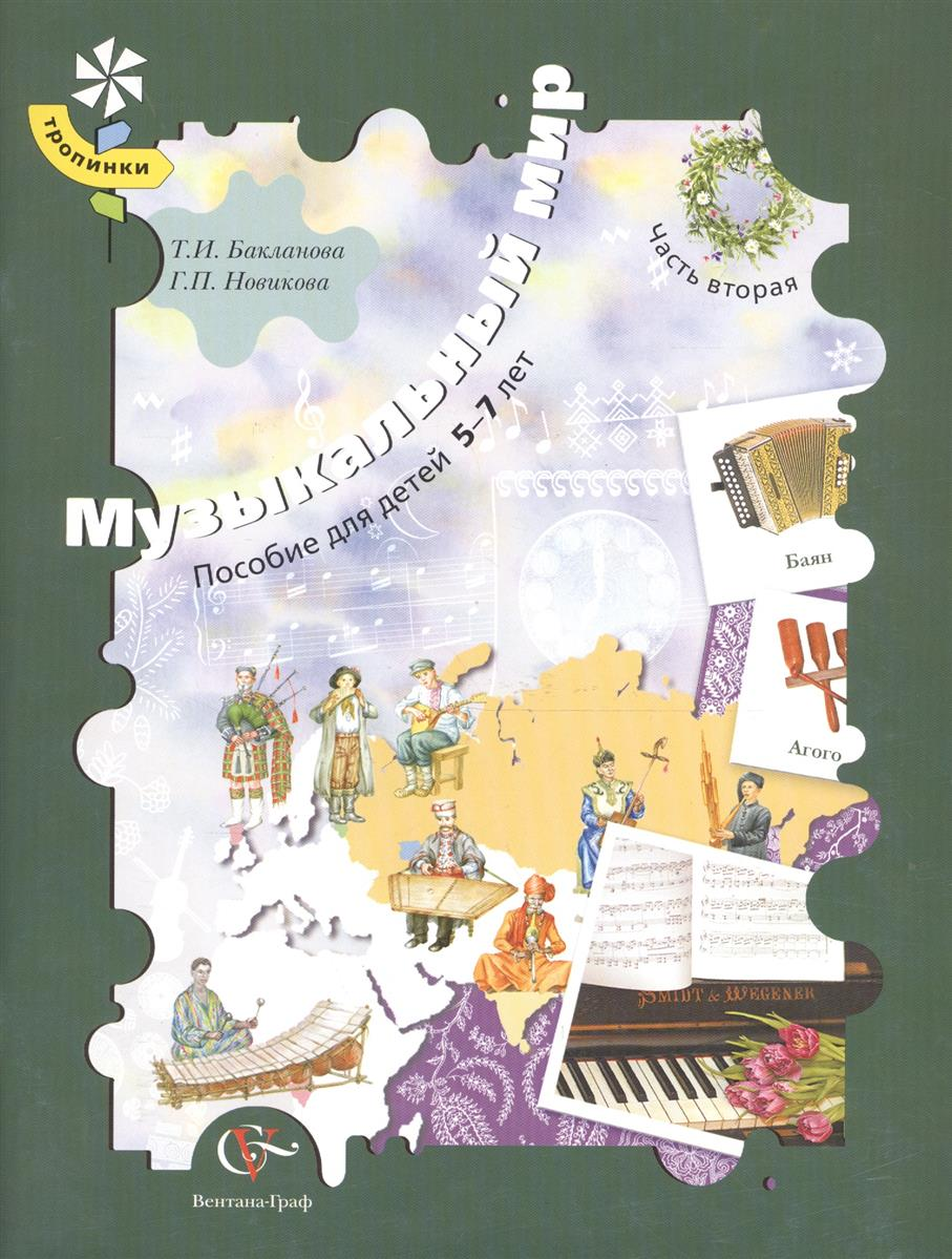 БаклановаТ., НовиковаГ. Музыкальный мир. Пособие для детей 5-7 лет. Часть 2 мир вокруг от а до я пособие для детей 4 5 лет в 3 х частях часть 1 фгос до