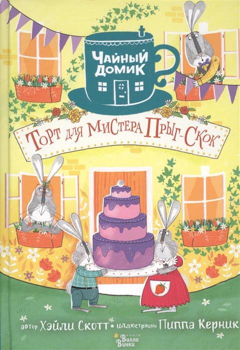Скотт Х. Торт для мистера Прыг-Скок скотт хэйли торт для мистера прыг скок