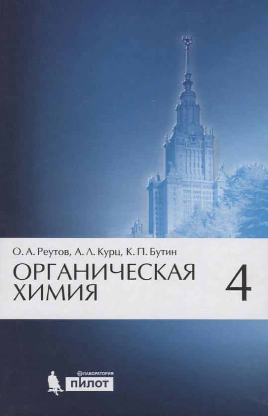 Реутов О., Курц А., Бутин К. Органическая химия. Том 4