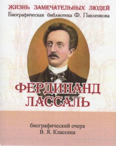 Фердинанд Лассаль. Его жизнь, научные труды и общественная деятельность. Биографический очерк (миниатюрное издание)