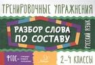 Тренировочные упражнения. Русский язык. Разбор слова по составу. 2-4 классы