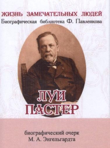 Луи Пастер. Его жизнь и научная деятельность. Биографический очерк (миниатюрное издание)