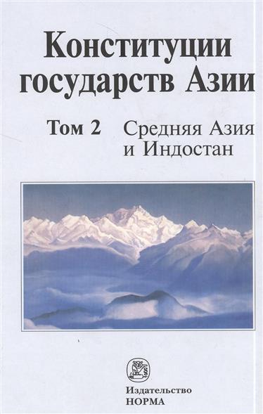 Конституция государств Азии. В трех томах. Том 2. Средняя Азия и Индостан