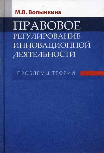 Волынкина М. Правовое регулирование инновационной деятельности